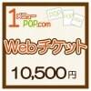 1,5000円Webチケット