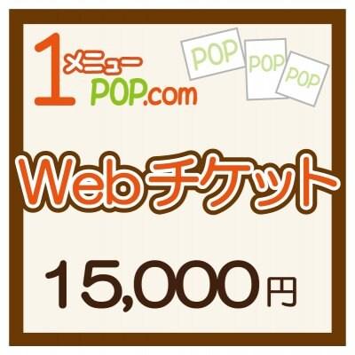 15,000円Webチケット
