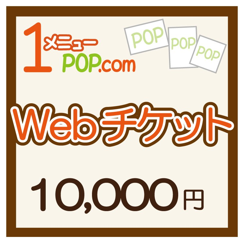 10000円Webチケットのイメージその1