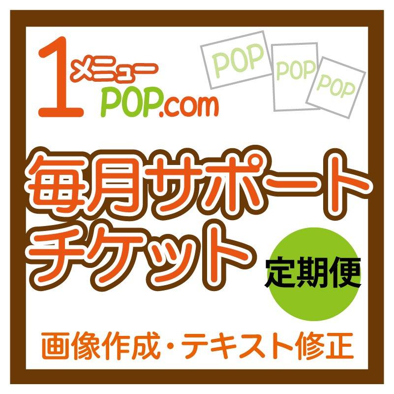 毎月サポートチケット5000円【定期購入】のイメージその1