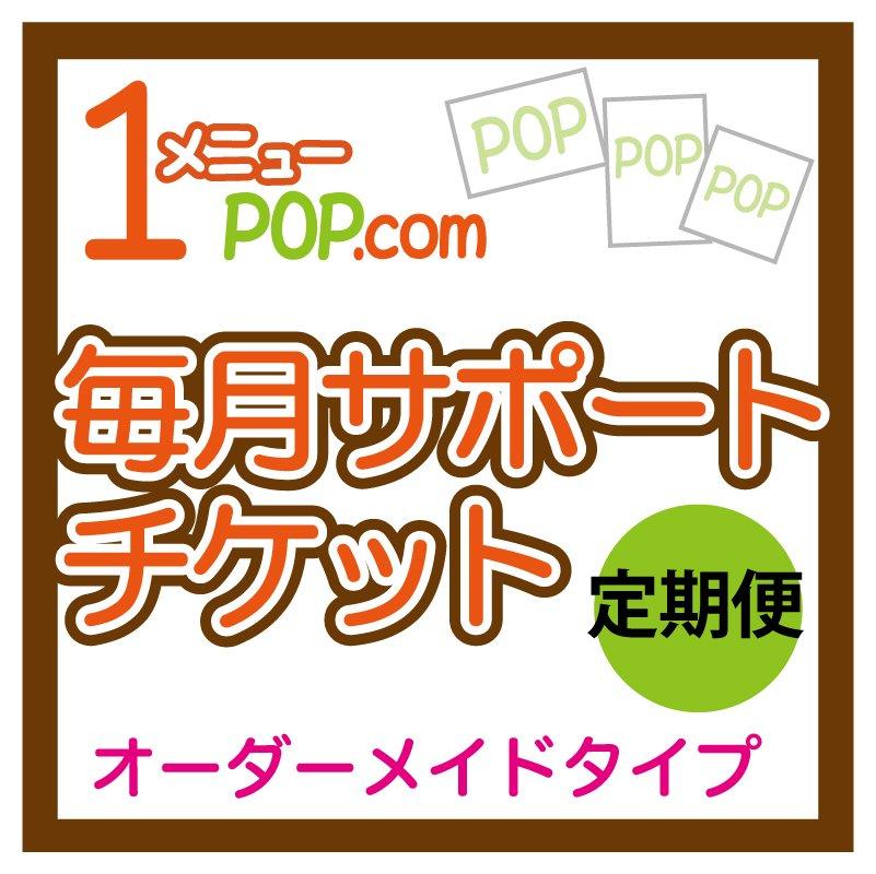 販促!毎月サポートチケット10,000円【定期購入】のイメージその1