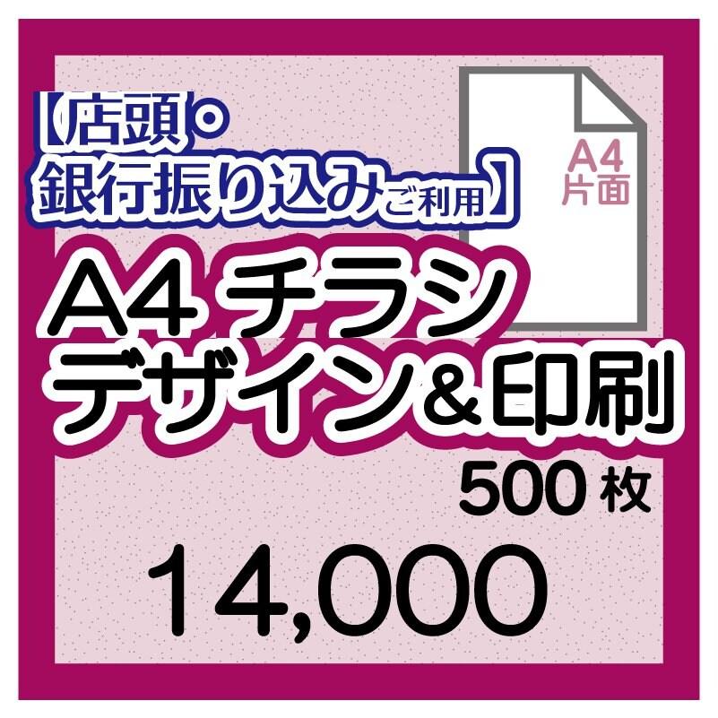 【店頭・銀行振込】A4チラシ 片面データ作成&印刷500枚のイメージその1