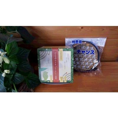 蚊取り線香   天然除虫菊使用  かえる印のナチュラルかとり線香 とガラスウール使用線香皿