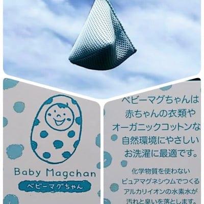 【ベビーマグちゃん】お肌にも環境にもやさしいお洗濯。ピュアマグネシウムで作られた水素水でやさしく洗う洗濯補助用品