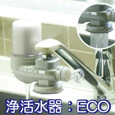素粒水 浄活水器 【ワンウォーターECO】