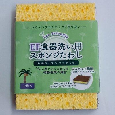 セルロース食器洗い用スポンジたわし(セルロース&ココナッツ)