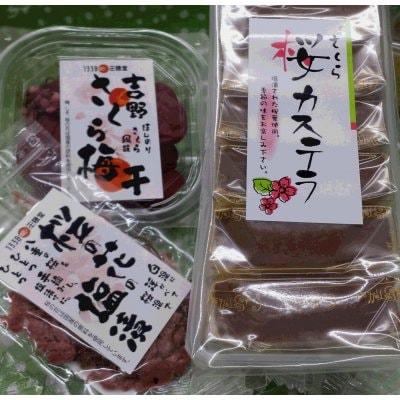 春らんまん!春を愛でる桜づくしセット。桜カステラ・桜梅干し・桜の花の塩漬