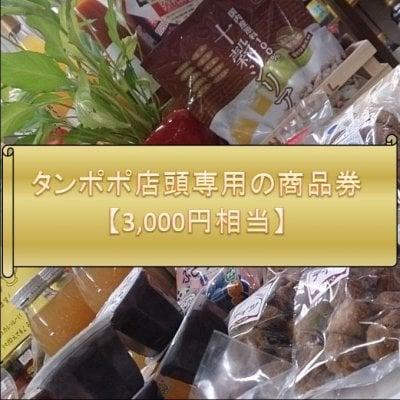 【店頭払い専用】タンポポお買い物券3,000円分(ポイント付いてお得♪)