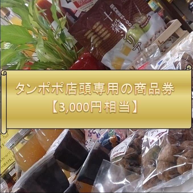 【店頭払い専用】タンポポお買い物券3,000円分(ポイント付いてお得♪)のイメージその1