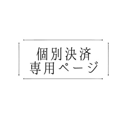【I.H様専用】個別スーツ代金決済チケット_2月19日オーダー分