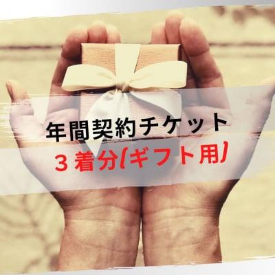 〈ギフト用〉年間契約チケット【オーダースーツ 3着分】