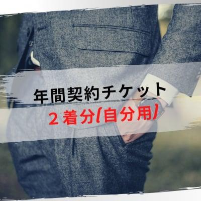 年間契約チケット 【オーダースーツ2着分】