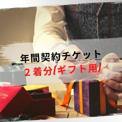 〈ギフト用〉年間契約チケット 【オーダースーツ2着分】
