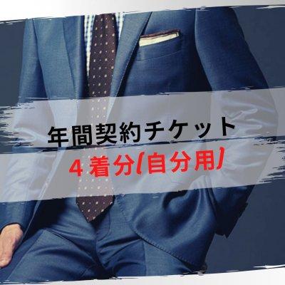 年間契約チケット 【オーダースーツ4着分】