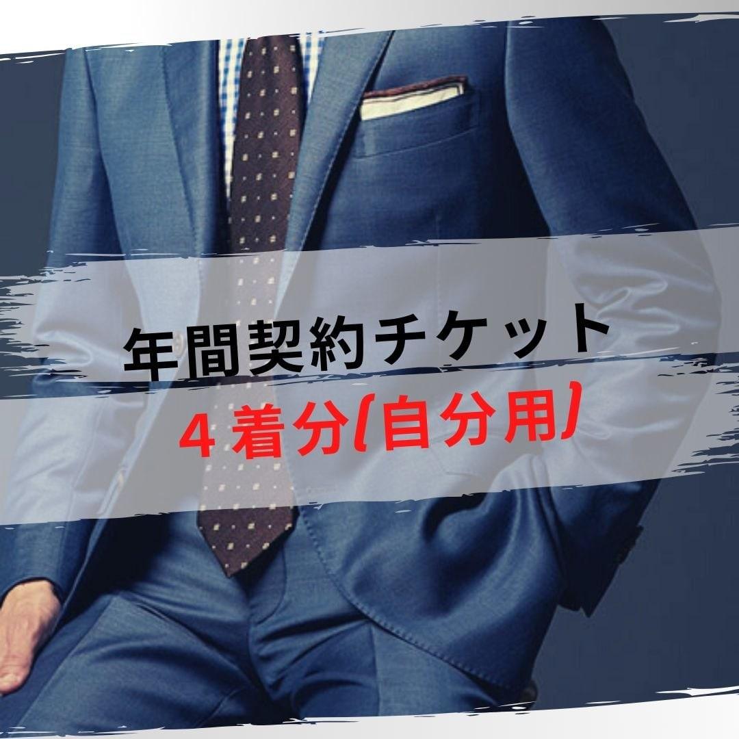 年間契約チケット 【オーダースーツ4着分】のイメージその1