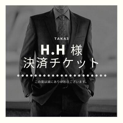 H.H様専用チケット|オーダースーツ1着分