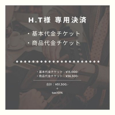 H.T様専用決済チケット