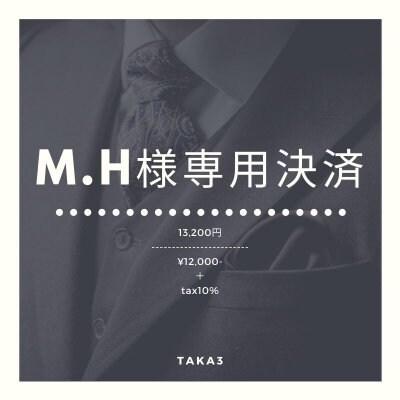 M.H様専用決済チケット