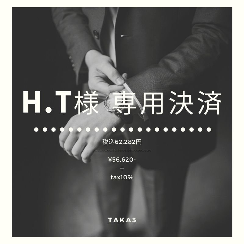 H.T様専用決済チケットのイメージその1