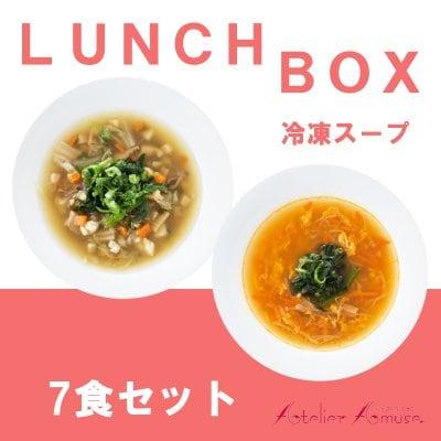 【ランチボックス】SOUP