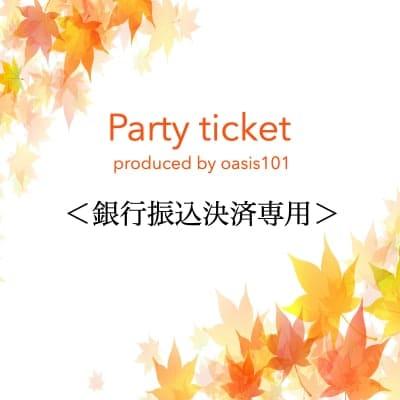 【銀行振込決済専用】★ 2019/11/23(土)19:30〜22:30 銀座 ★ 合コンチケット♪【男性用】