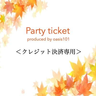 【クレジット決済専用】★ 2019/10/5(土)19:30〜22:30 in 銀座 ★ 合コンチケット♪【女性用】