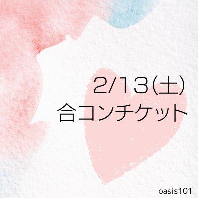 【事前申込者用】 2021/2/13(土) 合コン参加チケット♪
