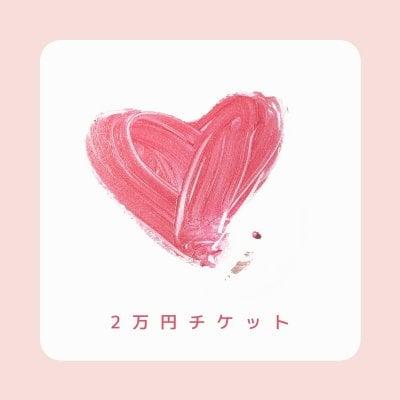2万円チケット【会員さま専用】