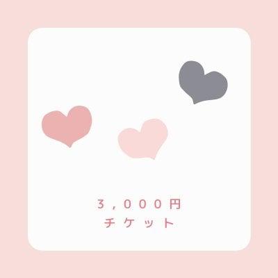 3,000円 延長チケット【会員さま専用】