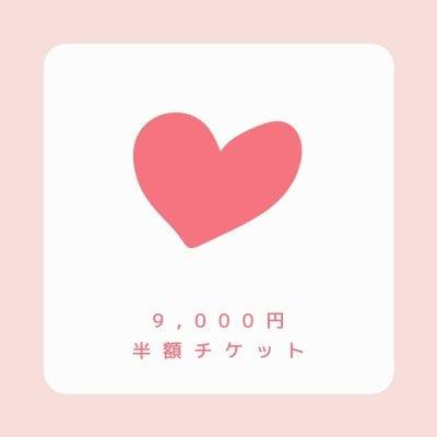 9,000円 半額チケット【会員さま専用】
