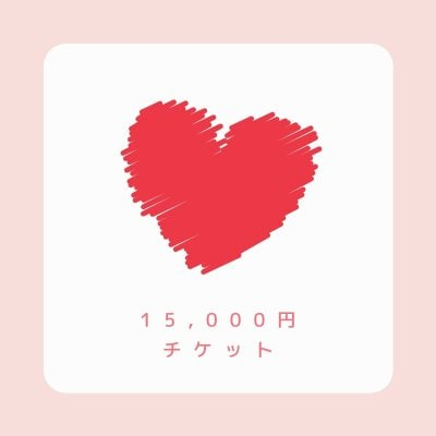 15,000円チケット【会員さま専用】