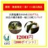 【賞味期限2020.9.10】【200ポイントつき】天然生わかめ100グラム&田庄の焼き海苔10枚(1帖)のセット販売