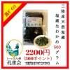 【賞味期限2020.9.10】【300ポイントつき】天然生わかめ500グラム1パック
