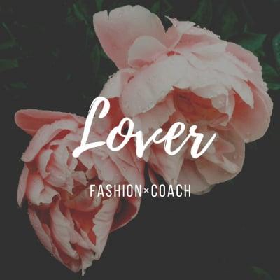 ファッション×コーチング♥愛し愛される魅惑のファッションラボ