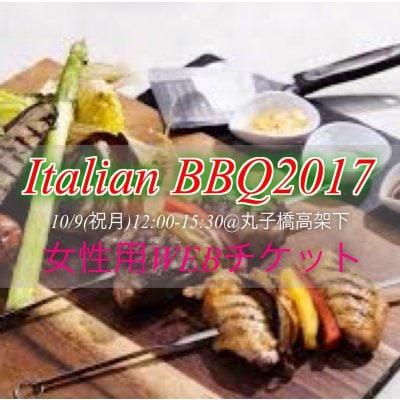 【女性用10/9(祝月)東京・神奈川1000名BBQ企画SR】【1名参加歓迎&初参加歓迎】Italian BBQ フェス 2017 ウェブチケット