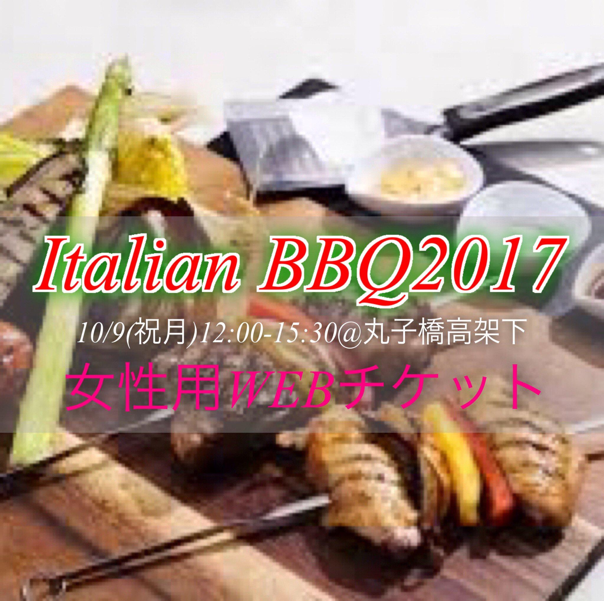 【女性用10/9(祝月)東京・神奈川1000名BBQ企画JT】【1名参加歓迎&初参加歓迎】Italian BBQ フェス 2017 ウェブチケットのイメージその1