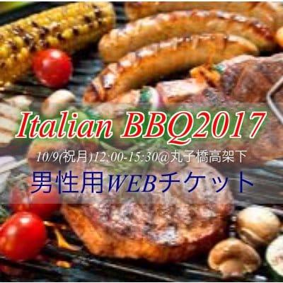 【男性用10/9(祝月)東京・神奈川1000名BBQ企画KK】【1名参加歓迎&初参加歓迎】Italian BBQ  フェス 2017 ウェブチケット