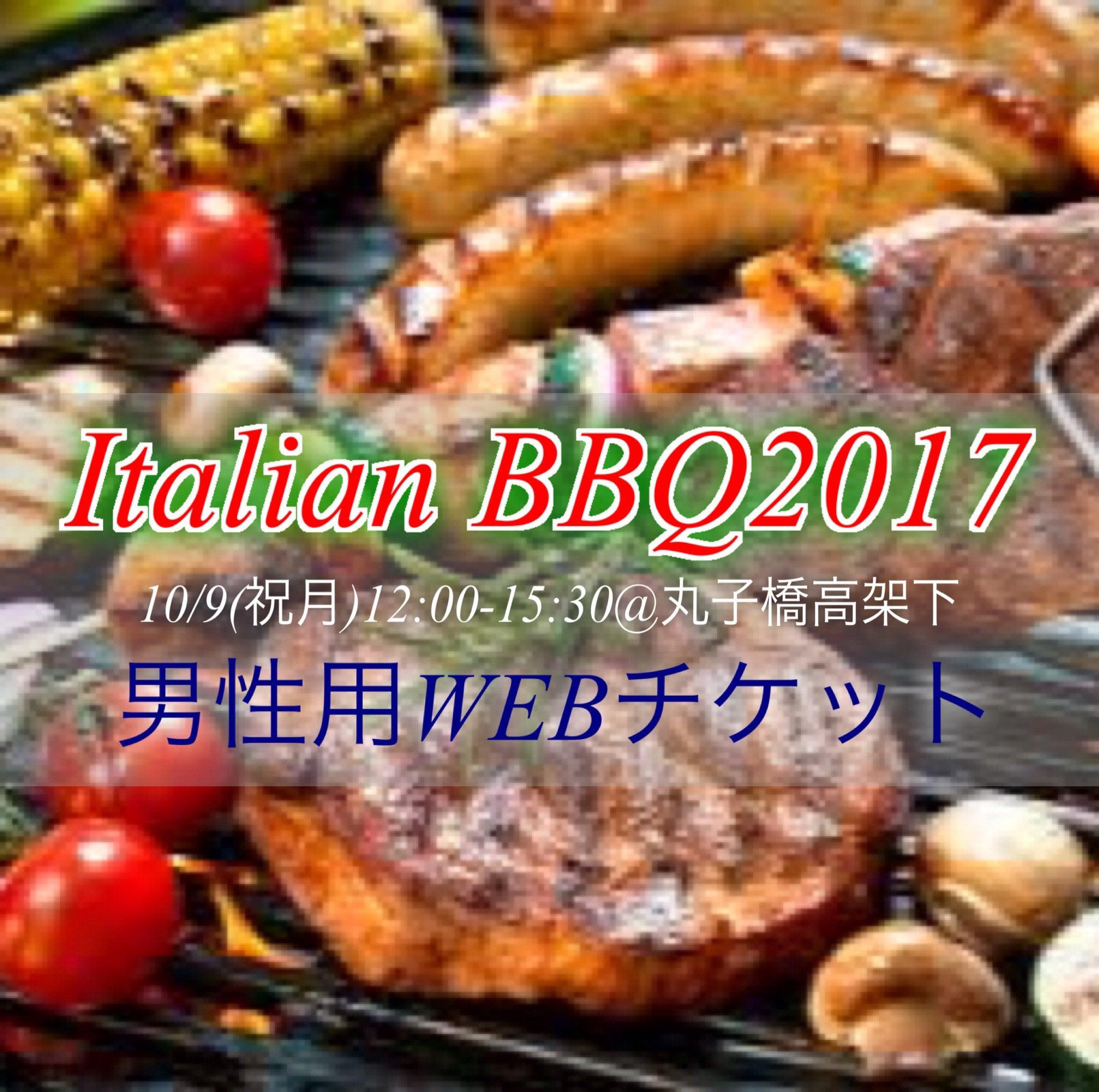 【男性用10/9(祝月)東京・神奈川1000名BBQ企画TA】【1名参加歓迎&初参加歓迎】Italian BBQ  フェス 2017 ウェブチケットのイメージその1