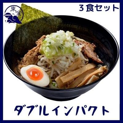 首都圏の美味しいラーメンに選ばれたダブルインパクト3食セット!醤道v...