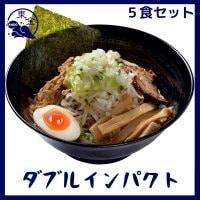 首都圏の美味しいラーメンに選ばれた[ダブルインパクト5食セット]!醤道ver.東金/醤油ラーメン専門店