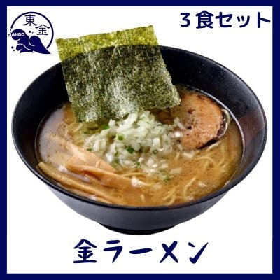 金ラーメン3食セット!醤道ver.東金/醤油ラーメン専門店