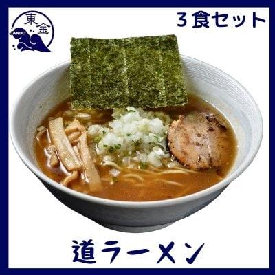 道ラーメン3食セット!醤道ver.東金/醤油ラーメン専門店