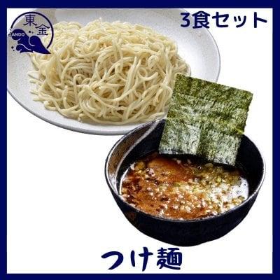 つけ麺3食セット!醤道ver.東金/醤油ラーメン専門店