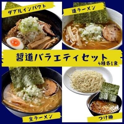 醤道4種のバラエティセット!醤道ver.東金/醤油ラーメン専門店