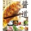 醤道オリジナル黒豚餃子《焼き餃子、水餃子兼用》