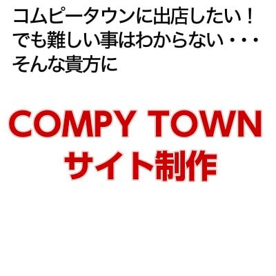 COMPY TOWN サイト制作(取扱商品8点まで)
