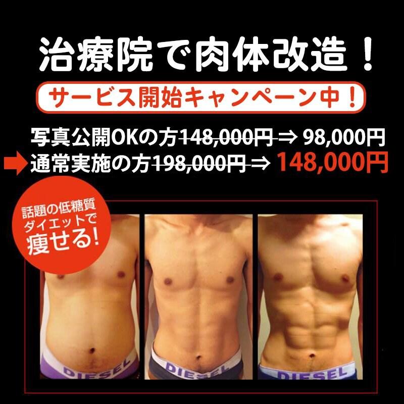 肉体改造!ダイエットプログラム(通常コース)のイメージその1