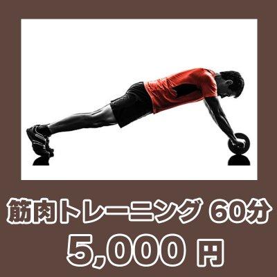 筋肉トレーニング 60分