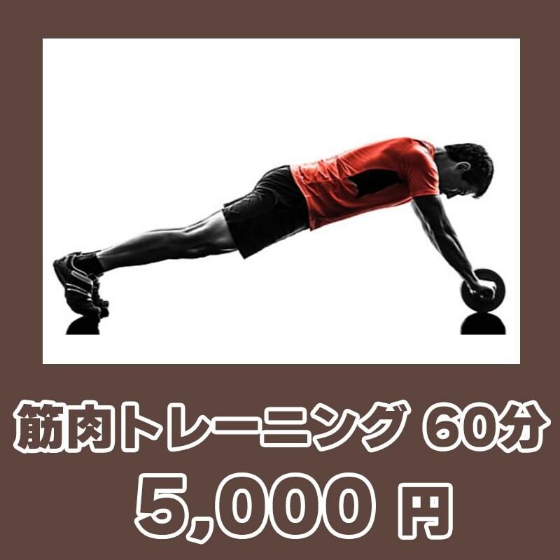 筋肉トレーニング 60分のイメージその1