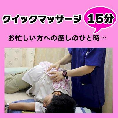 マッサージ15分1000円《店頭決済専用、カード不可》のイメージその2